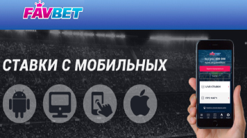 Фавбет: Android приложение BETA!