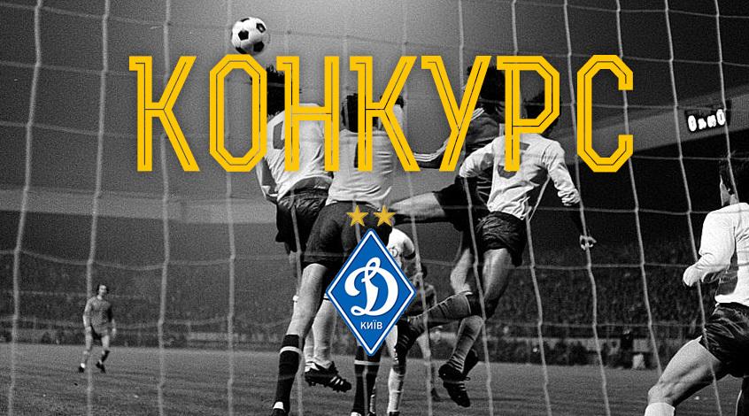 """Выигрывайте билеты на матч """"Динамо"""" - """"Олимпик"""" с FootBoom.com"""
