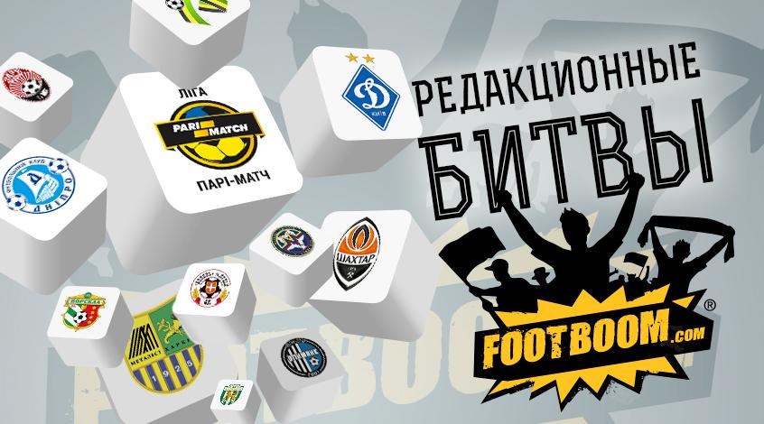 Лига Пари-матч: редакционные битвы FootBoom.com. 19-й раунд