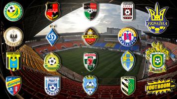 Первая лига: все голы 20-го тура (Видео)