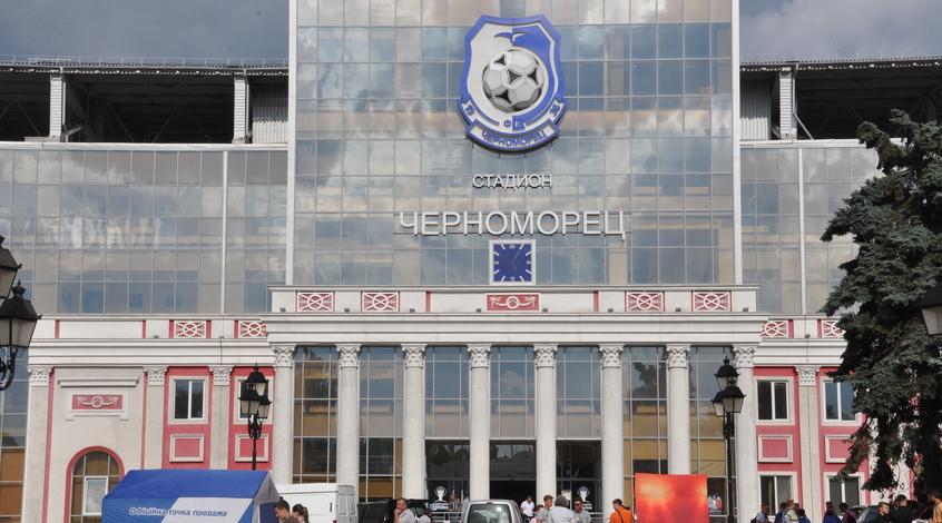 """Стадион """"Черноморец"""" продадут с молотка"""