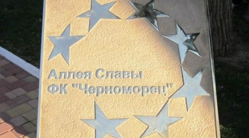 """Перед матчем с """"Волынью"""" в Одессе будут открыты две именные звезды на Аллее Славы"""