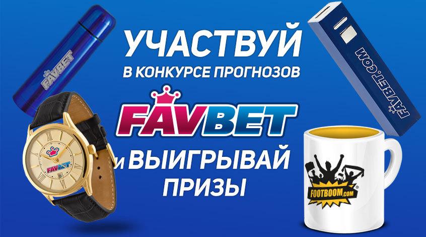 Победители Конкурса прогнозов чемпионата Германии сезона 2015-2016 от Favbet и Footboom