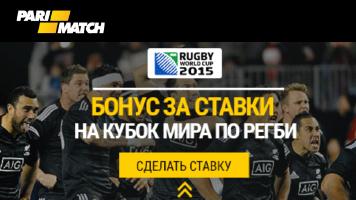 Пари-Матч: Бонус за ставки на Кубок мира по регби