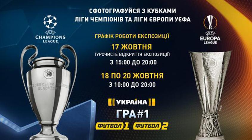 Кубки Лиги Чемпионов и Лиги Европы УЕФА прибыли в Киев
