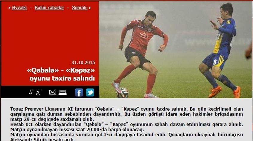 "Чемпионат Азербайджана: ""Габала"" матч так и не доиграла"