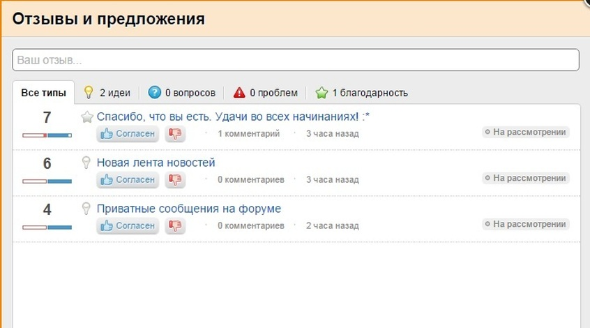 Новый сервис Footboom: отзывы и предложения