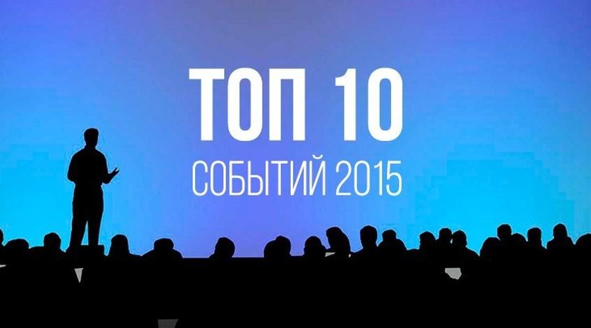 10 важнейших событий букмекерского бизнеса в 2015 году