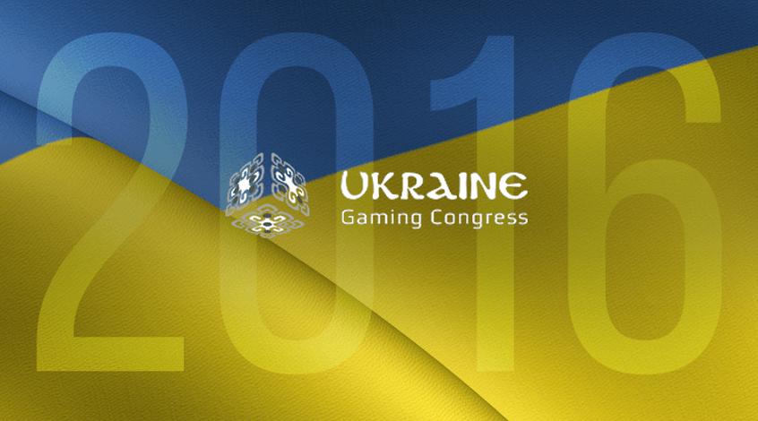Осенью пройдет новый Игорный Конгресс Украина