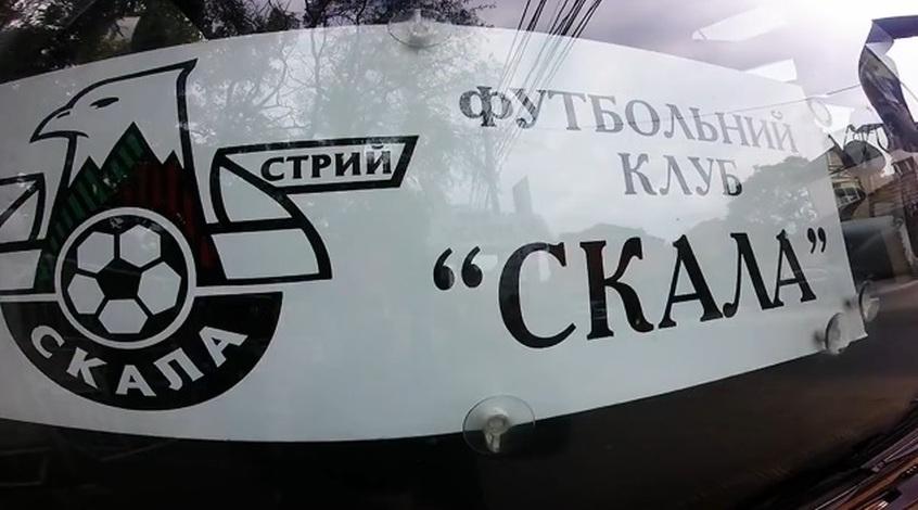 """ФК """"Скала"""" спростував звинувачення в договірних матчах"""
