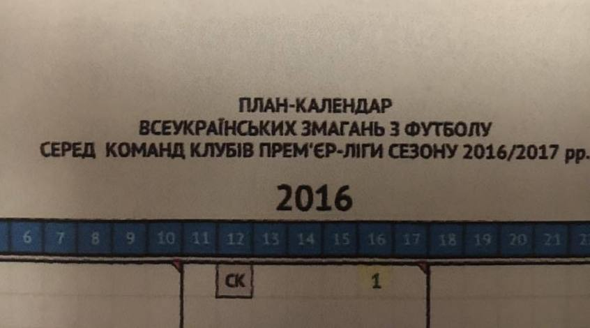 Начало чемпионата Украины 2016/17 запланировано на 16 июля (обновлено)