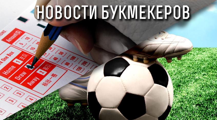 """""""Арсенал"""" - ПСЖ: букмекеры на стороне """"канониров"""""""