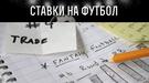 """""""Рух"""" (Хожув): как заработать на самой веселой команде чемпионата Польши"""