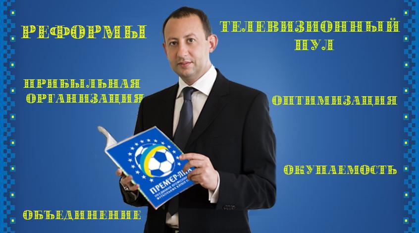 Представители клубов высказались о кандидате на пост президента Премьер-лиги