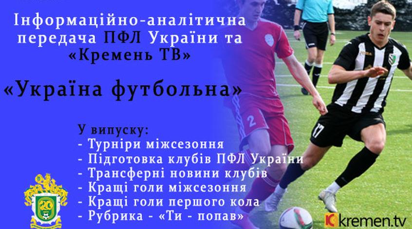 """Програма ПФЛ """"Україна Футбольна"""": турніри, трансфери, кращі голи міжсезоння (Відео)"""