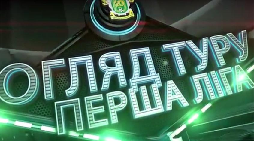 Усі голи 19-го туру Чемпіонату України у першій лізі (+ Відео)