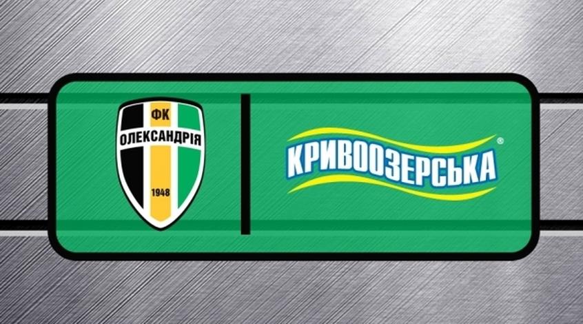 """У ФК """"Олександрія"""" новий комерційний партнер"""