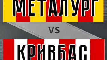 """""""Металлург"""" — """"Кривбасс"""": составы команд"""