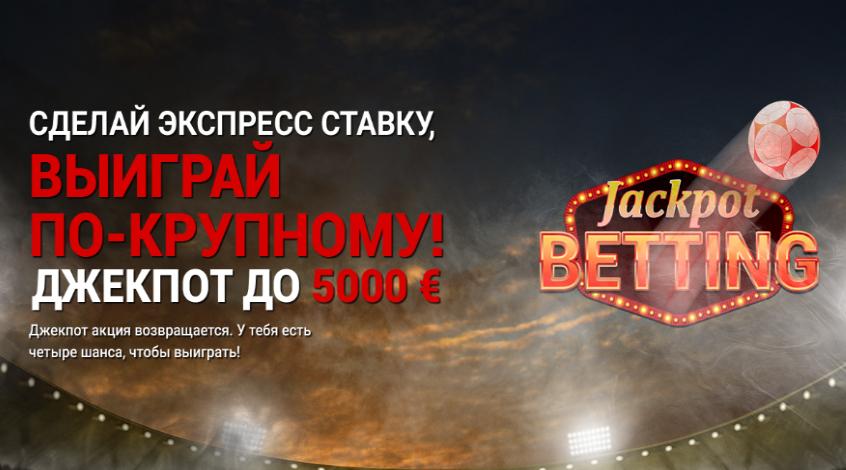 1000 джекпот