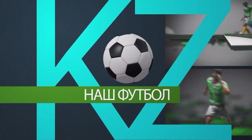Наш Футбол.kz – матч Черногория – Казахстан и не только