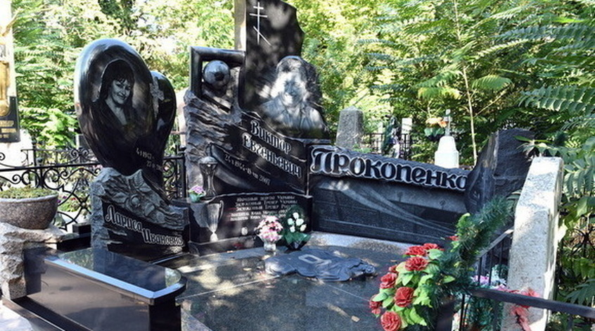 10 лет без Виктора Прокопенко (Видео)