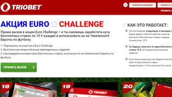 Выигрывай бесплатные ставки на ЕВРО-2016 от Triobet!