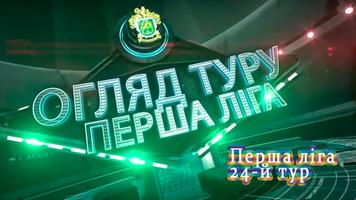 Первая лига: все голы 24-го тура (+ Видео)