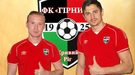 """Официально: Мартыщук и Валеев – игроки """"Горняка"""""""