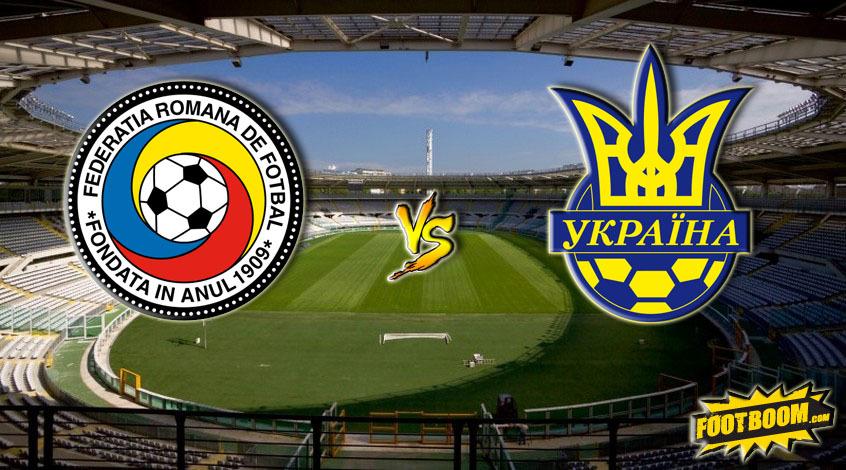Румыния - Украина. Анонс и прогноз матча
