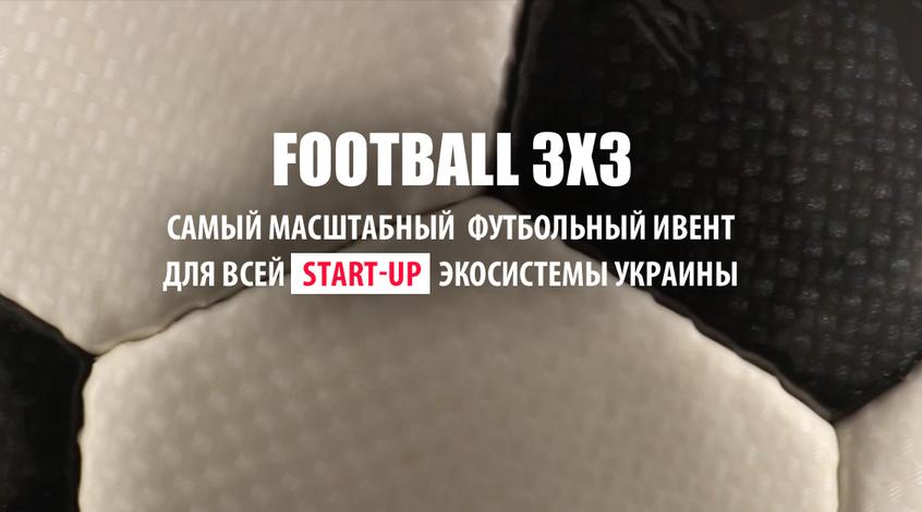 В Киеве пройдет чемпионат по футболу среди украинских стартапов и IT-компаний