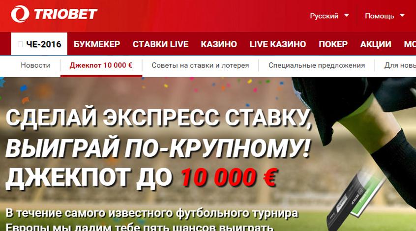 samiy-bolshoy-dzhekpot-v-bukmekerskoy