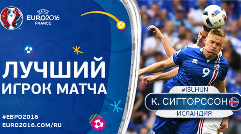 Колбейнн Сигторссон пропустит матч с Украиной