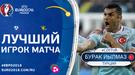 Чехия - Турция: Бурак Йылмаз - лучший игрок матча