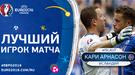 Исландия - Австрия:  Кари Арнасон - лучший игрок матча