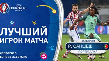 Хорватия - Португалия: Ренату Санчес - лучший игрок матча