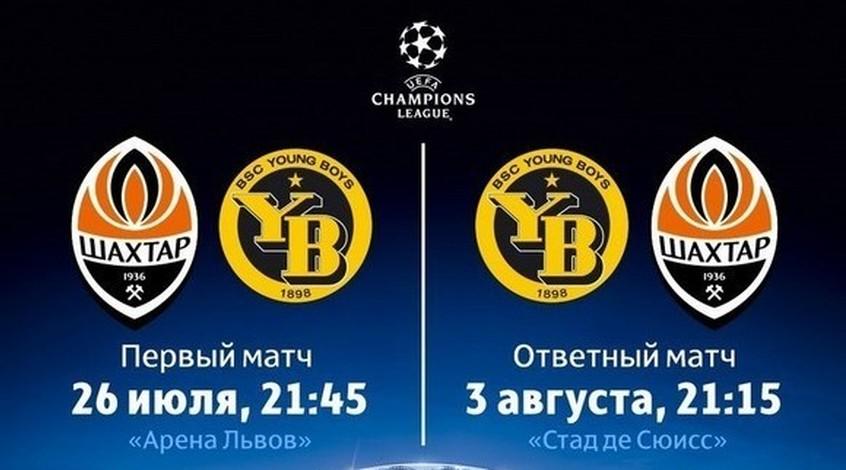 """Шахтер"" – ""Янг Бойз"": даты и время матчей"