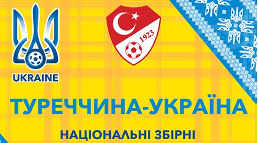 На матчі Туреччина – Україна працюватиме бригада арбітрів з Німеччини