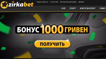 Щедрое предложение от Zirkabet: получите до 1000 гривен на первый депозит