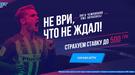 Акция от Favbet: страховка ставки до 500 грн
