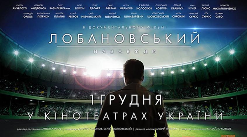 """Фильм """"Лобановский навсегда"""" теперь может увидеть широкая публика"""