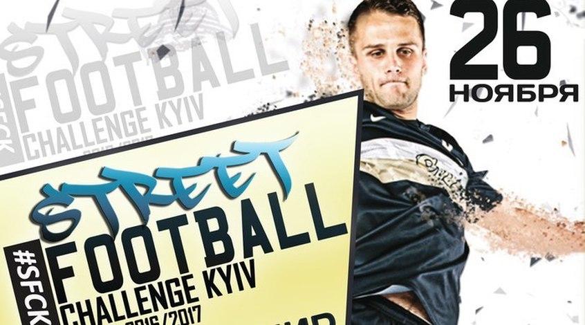 26 ноября стартует StreetFootballChallengeKyiv 7. Докажи, что ты достоин победы