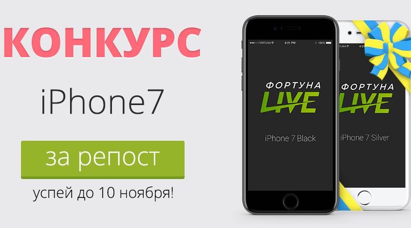 Самый легкий конкурс от Фортуна Live: iPhone 7 за пару кликов в VK и Facebook