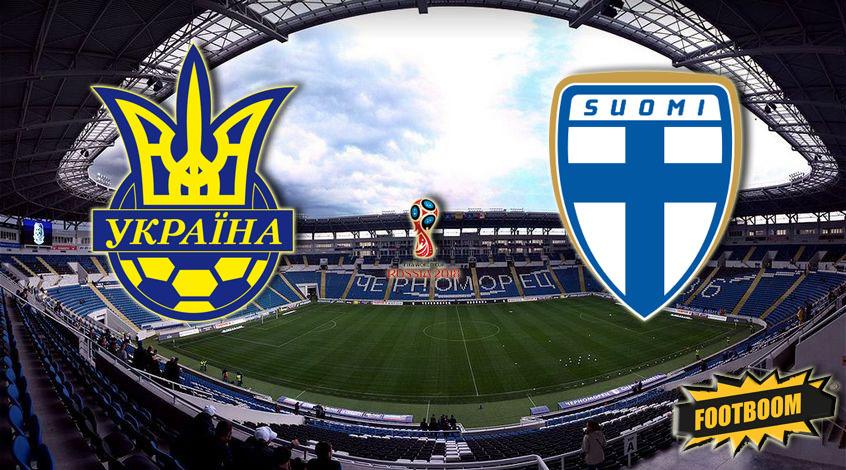Прогноз матча Украина - Финляндия от Юрия Вирта