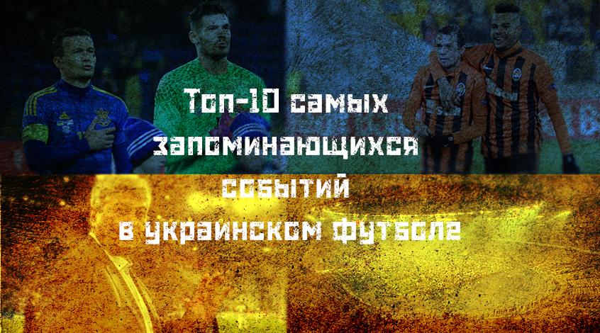 Топ-10 самых запоминающихся событий 2016 года в украинском футболе