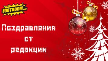 Новогодне-рождественские поздравления от редакции FootBoom