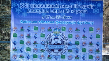 """Мемориал Макарова. 5-й тур. """"Олимпик"""" пролетает мимо плей-офф"""