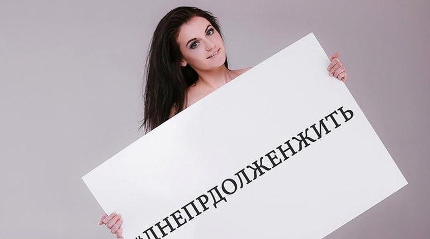 """Очаровательная болельщица поддержала """"Днепр"""" (Фото)"""