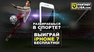 Fantasyliga.com: двойной удар по Iphone 7 и Ipad