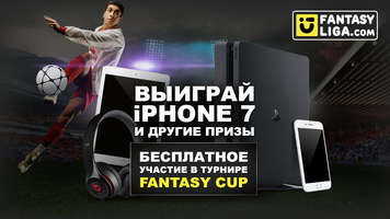 Fantasyliga.com: погоня за Iphone 7 и Ipad продолжается!