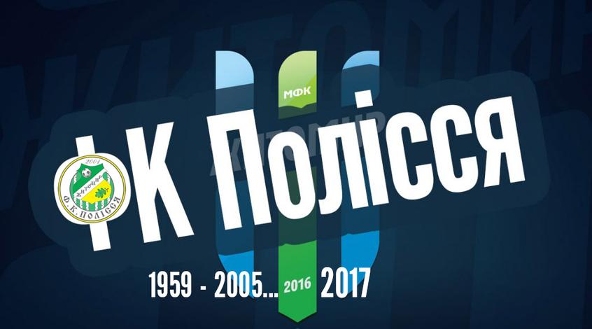 """ФК """"Полісся"""" проглядає нових гравців та веде перемовини по тренеру"""